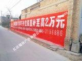 咸阳喷绘墙体广告五一大活动咸阳手绘墙体广告