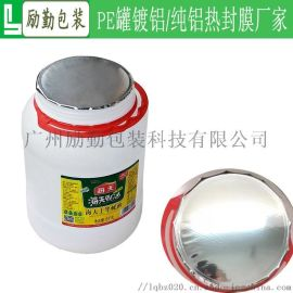 订制 PE铝箔膜 蚝油桶热封镀铝膜 PE包装封口膜