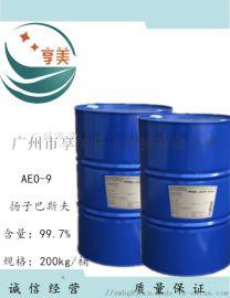 AEO-9乳化剂 脂肪醇聚氧乙烯醚 工业清洗剂