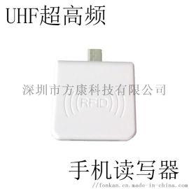 RFID微型读卡器OTG超高频手机读写器1.5米