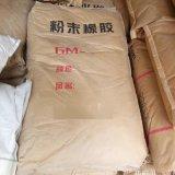 粉末橡膠專用於PVC增韌改性橡膠原料PNBR