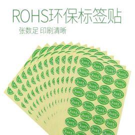 厂家定做环保标签 环保贴纸 环保商标贴纸