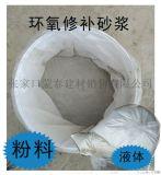北京昌平小湯山ECM環氧膠泥生產廠家