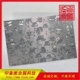 不锈钢压花纹 熊猫纹不锈钢彩色板厂家