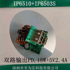 IP6503 IP6503S IP6503S-GE 集成DCP协议的SOC IC 车充IC