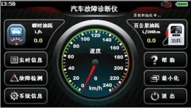 OBD-II汽车计算机诊断设备