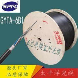 山东太平洋光缆型号GYTA-6B1 6芯单模光纤 室外通信光缆 厂家直销