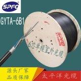 山東太平洋光纜型號GYTA-6B1 6芯單模光纖 室外通信光纜 廠家直銷
