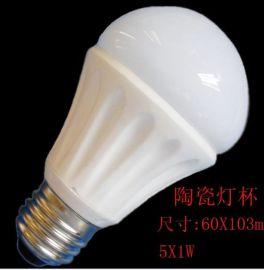 LED陶瓷球泡灯外壳