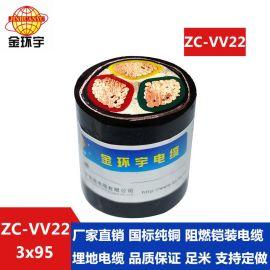 深圳金环宇铜芯绝缘铠装护套电力电缆ZC-VV22 3*95平方