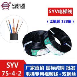 【弱电批发】环威SYV-75-4-2 OFC 128编 电梯视屏同轴电缆厂家