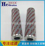 供應 0800D020BN4HC 0800D010BN/HC 液壓油濾芯 非標定製濾芯