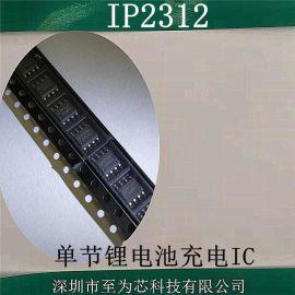 IP2312u-vset 5V2A输入,升压充电IC 支持多种电池电压