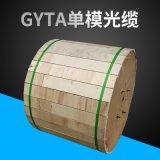 廠家直銷 品牌 單模 多模 架空 管道用 移動聯通電信級G652 GYTA