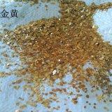 供應天然金雲母片 金黃色雲母片 黑雲母片 合成雲母 白色雲母片