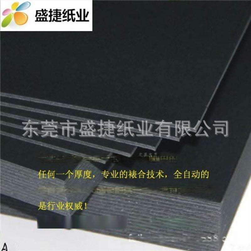 批发相册内页黑卡纸200G全黑黑卡纸0.25MM不掉色透心黑卡纸