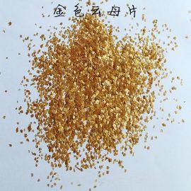 厂家直销超薄染色云母片 金色 银色云母片10-20目 天然彩色云母片
