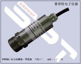 空压机压力传感器(PTP503)