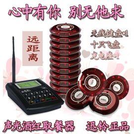 震动取餐呼叫器飞盘振动迅铃无线取餐叫号器叫餐取餐器
