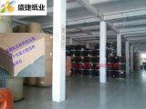 華南黑卡紙的銷售商盛捷紙業 庫存量達1千噸以上