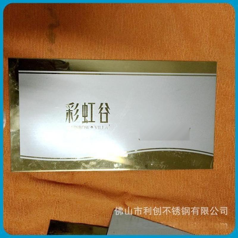 提供不锈钢铭牌蚀刻加工不锈钢蚀刻铭牌厂家制作