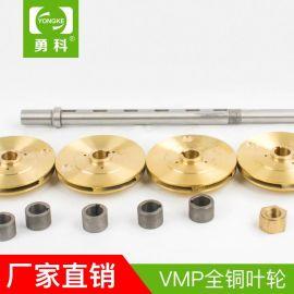 VMP铜叶轮 水泵叶轮 多级离心泵叶轮