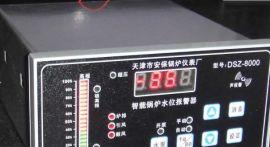 DSZ-8000智能锅炉水位报警器