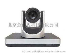 金微视**视频会议摄像机JWS600/610