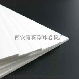 西安eva泡沫板_硬质泡沫板生产厂家_灵石