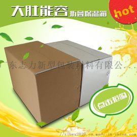泡沫箱冷链保温箱_防水物流快递泡沫盒包装箱