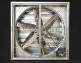 廠家供應大棚負壓風機大棚通風降溫風機批發