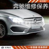上海奔驰b级保养,奔驰b200保养费用,奔驰b级保养费用