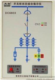 供应DC6803开关柜状态综合指示仪