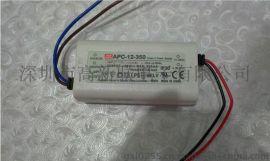 台湾明纬电源APC-12-350塑胶壳350mA12W恒流输出LED筒灯电源