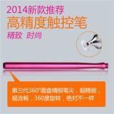 爆款苹果手写笔 iphone ipand 铝合金电容笔 精准 特细头可拆卸