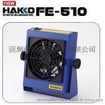 HAKKO白光FE-510静电排除器