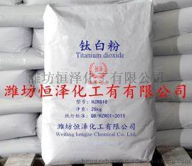 锐钛型钛白粉国标生产厂家