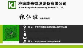 济南康来微波设备有限公司, 微波茶叶杀青机, 微波木材干燥设备
