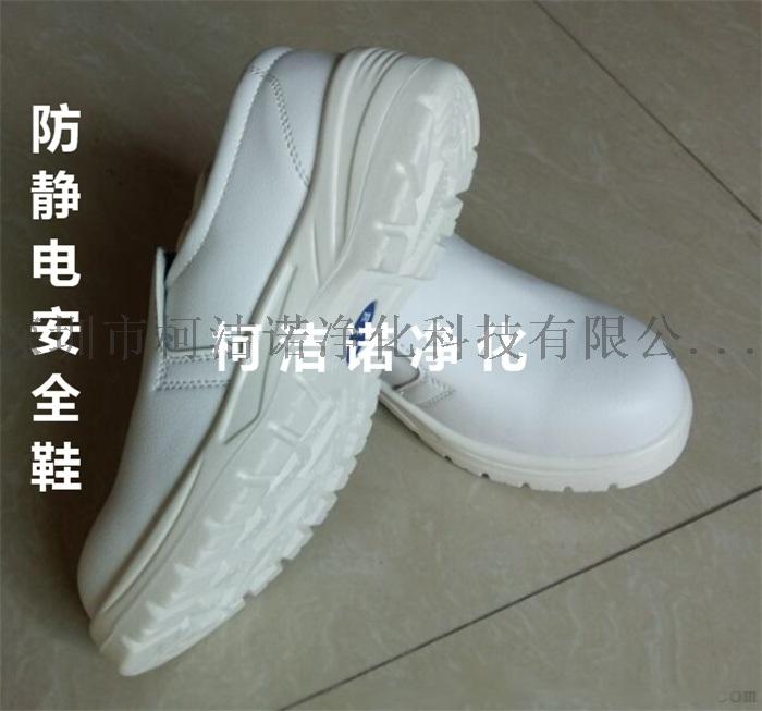 防靜電安全鞋 防砸勞保鞋  鋼頭保護鞋 深圳現貨供應