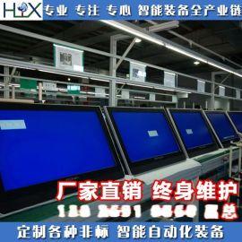 lcd液晶电视生产线丨电视机装配生产线丨笔记本电脑组装生产线