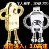3.0U盤  3.0機器人U盤  金屬機器人定製U盤