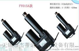 工业电动推杆,农用电动推杆,喷杆喷雾机电动推杆