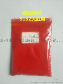供应有机环保颜料3132大红粉