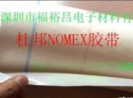 NOMEX纸耐高温胶带、电池诺美斯胶带【25mm*50M】