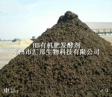 豬糞發酵肥料,匯邦生物HB豬糞發酵劑處理豬糞發酵有機肥