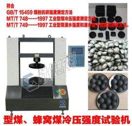 XM-5 蜂窝煤、煤球、工业型煤抗压强度测试仪