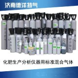 化肥工业用标准气体 一氧化碳 二氧化碳 甲烷 氮气标准气体 环保标准气体