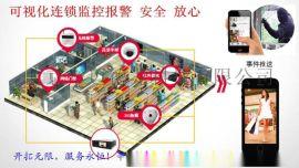 连锁店远程 监控幼儿园智能监控 超市连锁店 远程视频监控 手机远程监控系统
