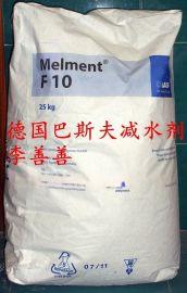 F10减水剂提高水泥砂浆早期强度原装进口效果好