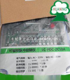 现货供应 防水透明壳脉冲控制仪 可编程脉冲控制器 数显的控制